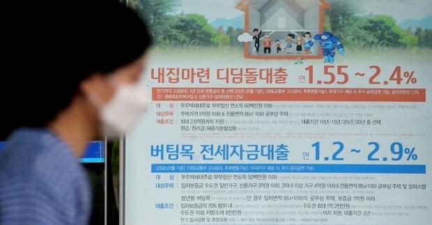 서울시내 한 은행 앞에 주택대출 관련 현수막이 걸려 있다. 지난 1일부터 서민·실수요자 주택담보대출을 받을 때 적용되는 LTV 우대 폭이 현행 10%에서 20%로 늘었다. /뉴스1
