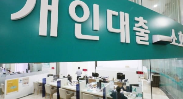 서울의 한 시중은행 대출창구 모습. /뉴스1