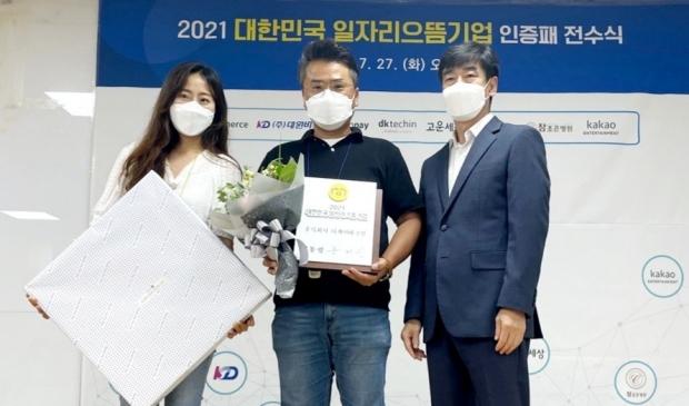 카카오 자회사 디케이테크인, '2021 대한민국 일자리 으뜸기업' 선정
