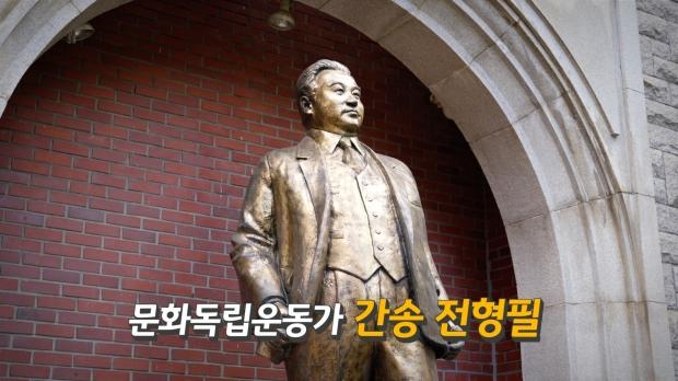 KB국민은행, 「민족문화를 지켜낸 수호자, 간송 전형필」 영상 공개