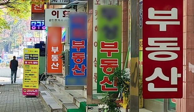 부동산 공인중개업소 전경. /뉴스1