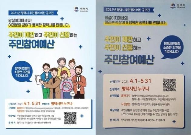 논란이 된 평택시 공모전 홍보 포스터(왼쪽), 수정된 포스터 / 사진=연합뉴스