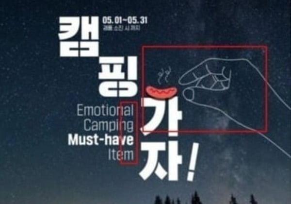 남혐 논란에 휩싸였던 포스터/사진=GS25 제공
