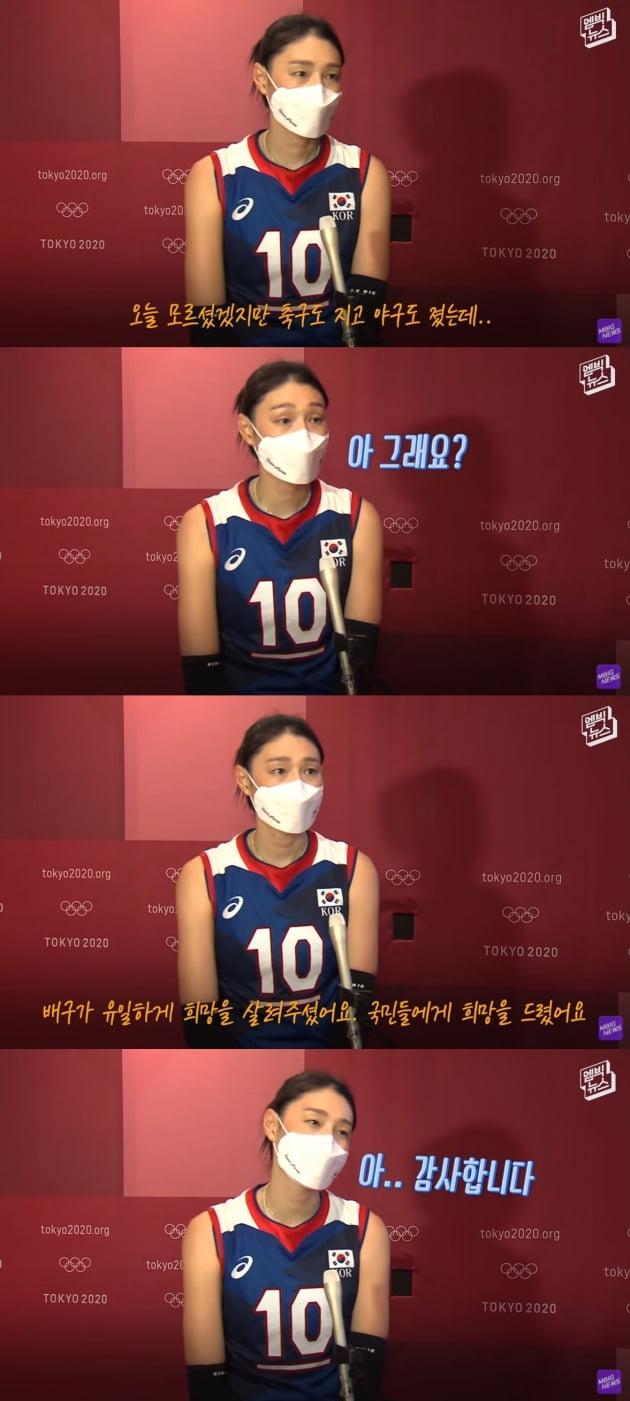 한일전 승리 후 인터뷰에 응하고 있는 김연경 선수 /사진=MBC 유튜브 채널 '엠빅뉴스' 영상 캡처