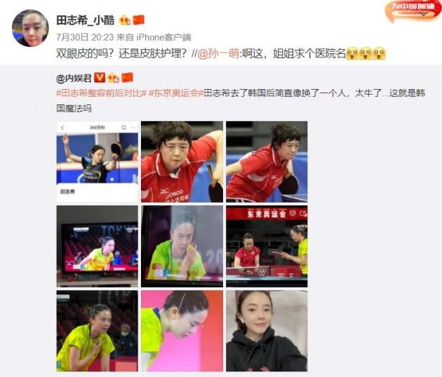 전지희가 '성형 논란'에 쿨한 반응을 보였다. /사진=전지희 웨이보