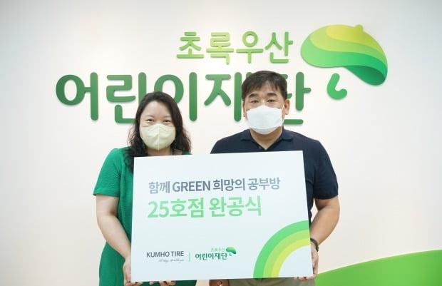 금호타이어 강진구 경영지원팀장(오른쪽)과 최운정 초록우산 어린이재단 서울2지역본부장(왼쪽)이 '함께 그린 희망의 공부방' 25호점 완공 기념사진을 찍고 있다. 사진=금호타이어