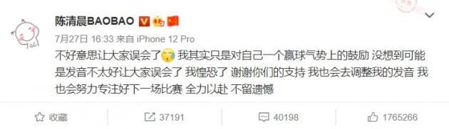 욕설 논란에 해명한 중국 배드민턴 선수 천칭천 /사진=웨이보