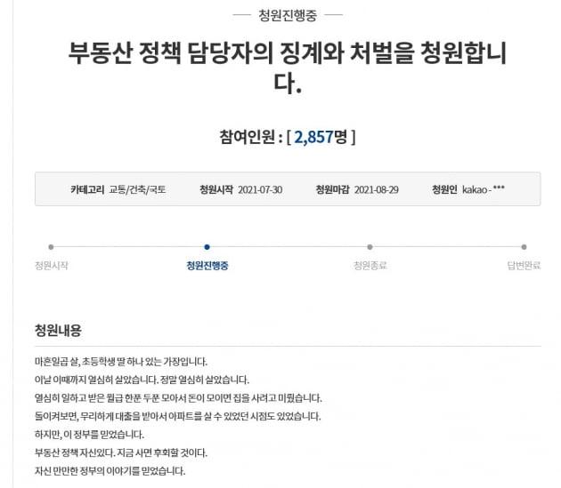 """""""정부 믿었는데 3억 전세가 5억5천…정책 담당자 징계하라"""""""