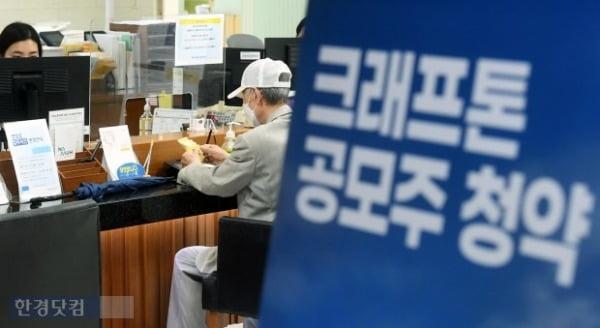 지난 2일 오전 서울 시내의 한 증권사 창구에서 투자자들이 투자 상담을 받고 있다. /사진=한경 DB