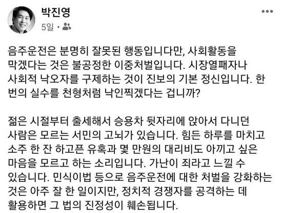 사진=박진영 페이스북 캡처