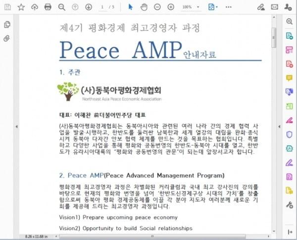 악성 PDF 문서가 실행되면 보여지는 화면 중 일부. 악성코드가 포함되어 있다. 이스트시큐리티 제공.