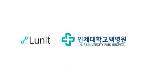 """루닛 AI, 전국 인제백병원에 전격 도입…""""인공지능 활용해 양질의 의료 서비스 제공할 것"""""""