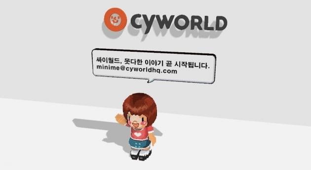 """""""그때 그시절""""…싸이월드 '추억찾기' 인파 400만명 몰렸다"""