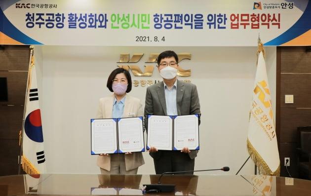 경기 안성시, 시민 항공 편익 증진 위해 청주국제공항과 '지역경제 활성화 업무협약'