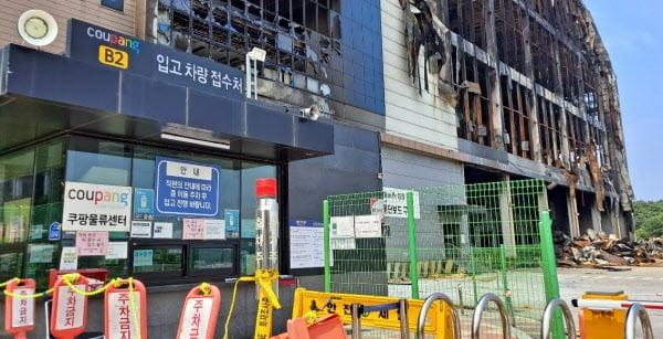 경기도 이천 덕평물류센터 화재 현장(니혼게이자이신문)
