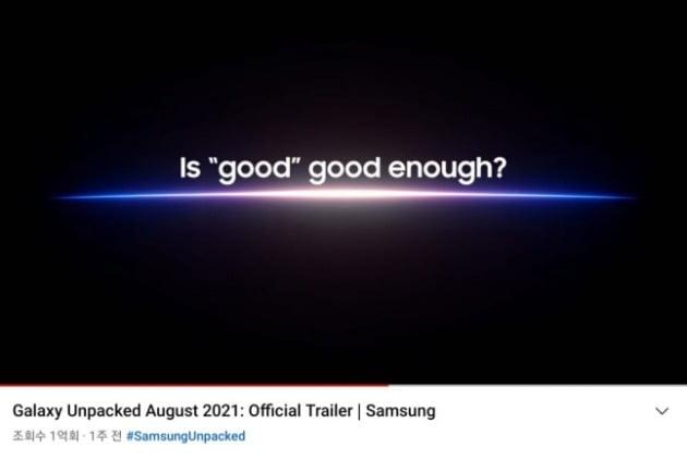 삼성전자 갤럭시 언팩 공식 트레일러 영상