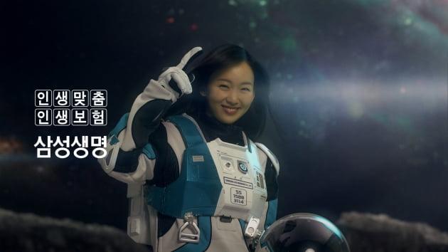 우주 시대엔 '무중력 보험'·'외계인 퇴직연금'을…삼성생명 '우주보험' 광고 화제