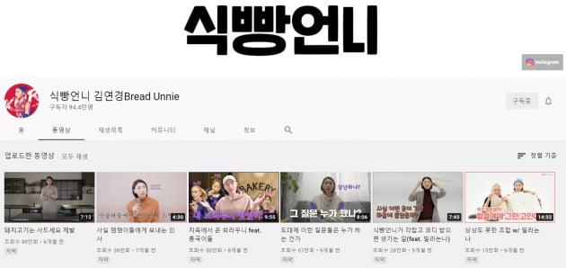 '식빵언니 김연경' 유튜브 구독자 100만 목전…올림픽 효과 톡톡