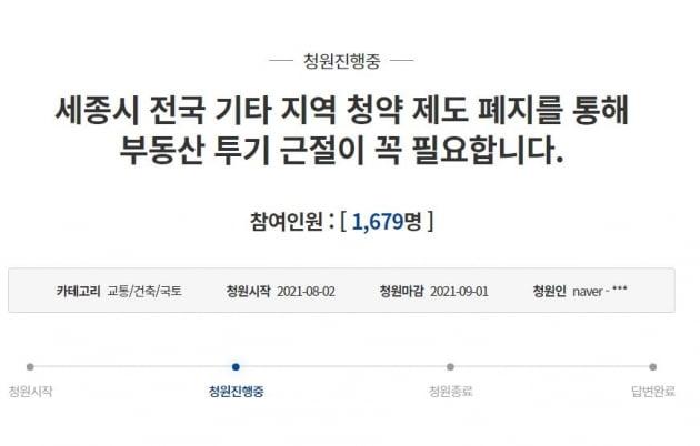 """""""세종시 청약 제도에 충격받았다""""…40대 가장의 '분노'"""
