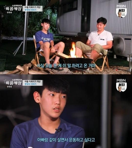 /사진=MBN '현장르포 특종세상' 영상 캡처