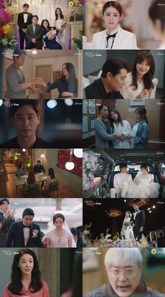 /사진=TV조선 주말드라마 '결혼작사 이혼작곡' 시즌2 영상 캡처