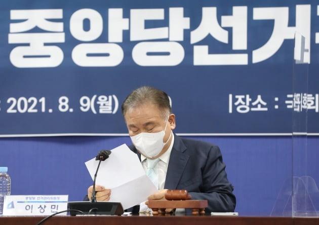 민주당 이상민 선거관리위원장 / 사진=연합뉴스