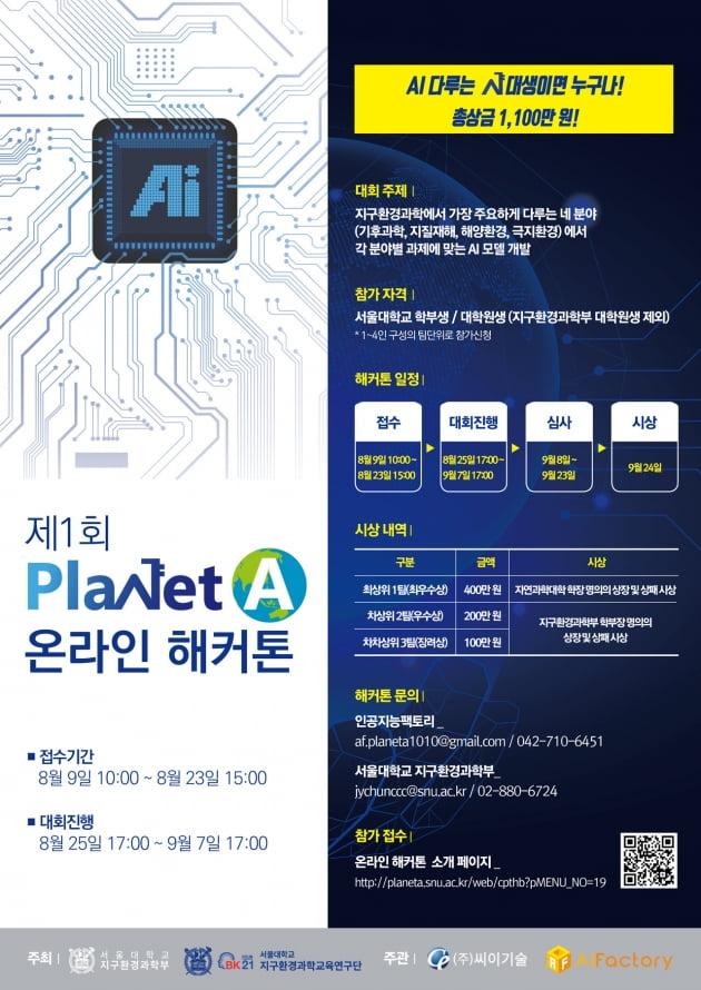 '제1회 Planet A 온라인 해커톤 대회' 서울대서 25일 개최