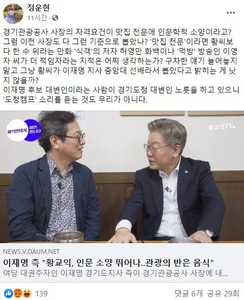 사진=정운현 이낙연 캠프 공보단장 페이스북 갈무리