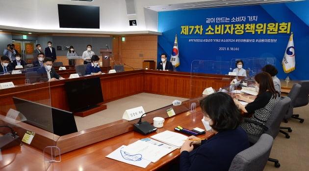 18일 열린 소비자정책위원회 회의 모습. 소비자정책위 제공.