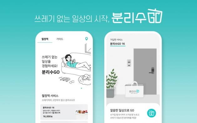 분리배출 대행 스타트업 '수고피플'…넥스트드림엔젤클럽서 시드투자