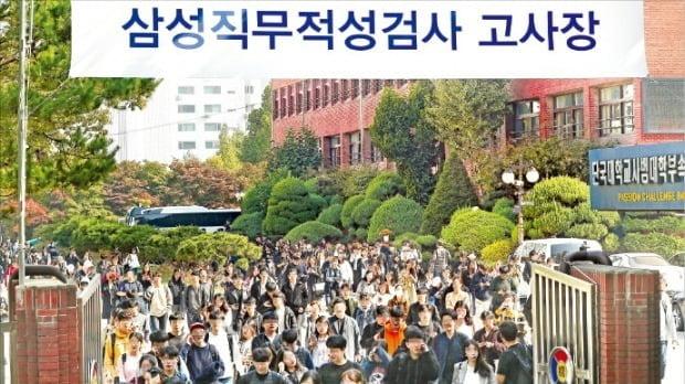 삼성직무적성검사(GSAT) 시험을 치른 취업준비생들이 고사장을 빠져나오고 있다. 신경훈 기자 khshin@hankyung.com