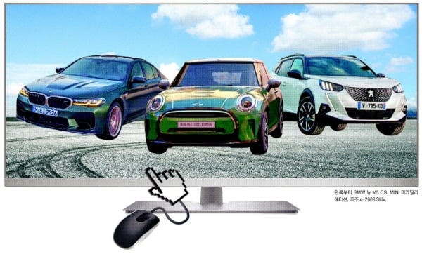 온라인 車 판매 열풍…현대차도 뛰어든다