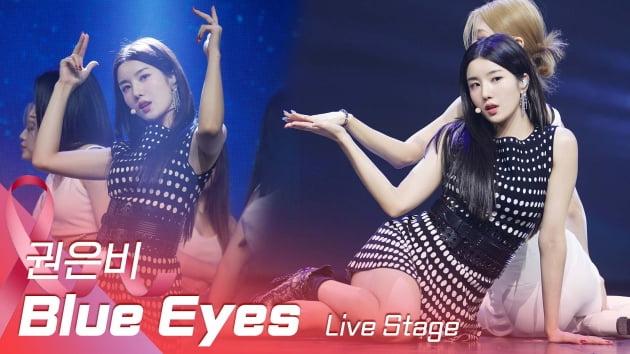 HK영상 '아이즈원에서 솔로로' 권은비, 몽환적인 분위기의 수록곡 'Blue Eyes' 무대