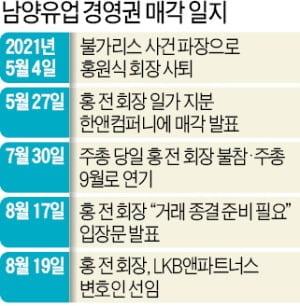 [단독]남양유업 놓고 '화우 vs. 엘케이비' 소송전 가나