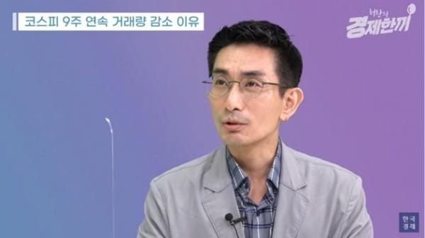 코스피 9주 연속 거래량 감소…돈 줄 막힌 개인 수급 '빨간불' [허란의 경제한끼]