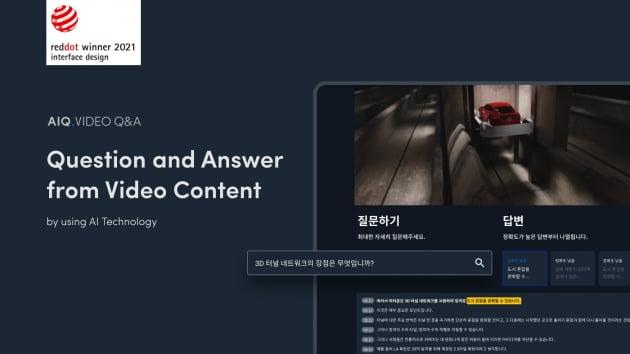 스켈터랩스 AI 서비스, 레드닷 디자인어워드 본상 수상