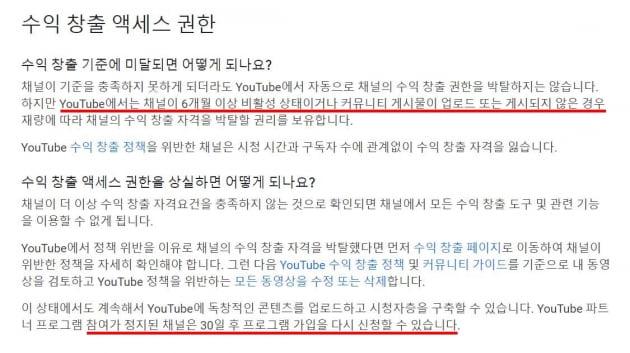/사진=유튜브 채널 휴면 계정 전환 안내 캡처