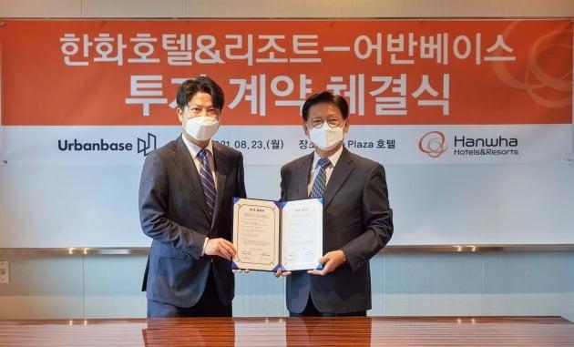 하진우 어반베이스 대표이사(왼쪽)와 문석 한화호텔앤드리조트 대표이사가 투자계약을 체결했다.