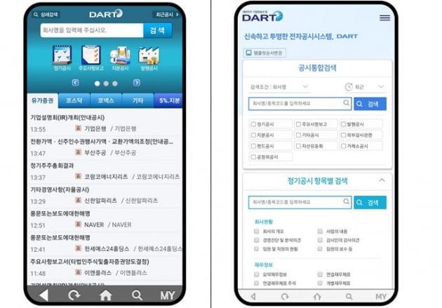 금감원, 전자공시 DART 홈페이지, 앱 전면개편