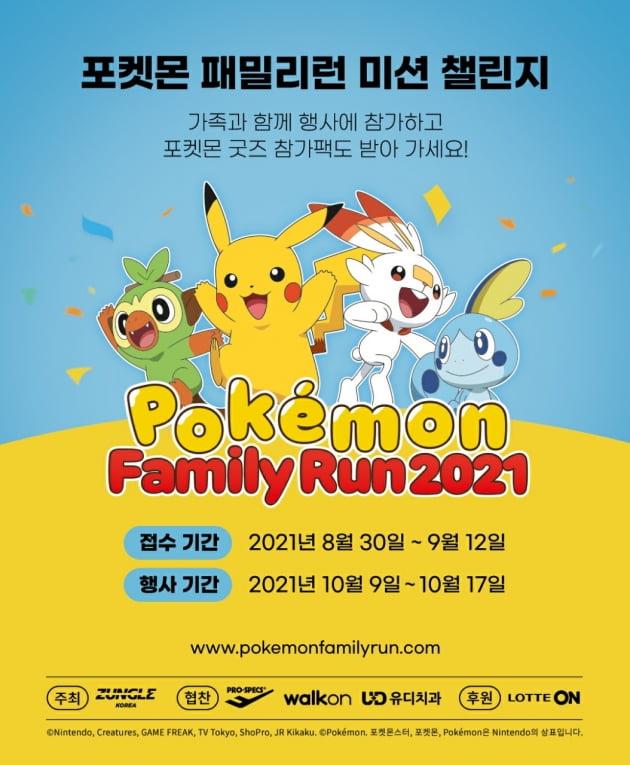 코로나 시대엔 '버츄얼런'이 대세…'포켓몬 패밀리런2021' 개최