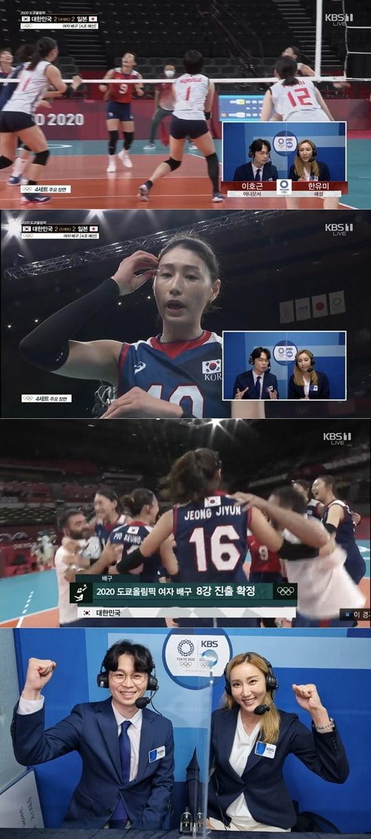 '김연경 30득점' 여자 배구팀, 한일전 승리로 8강 확정…KBS 압도적 1위