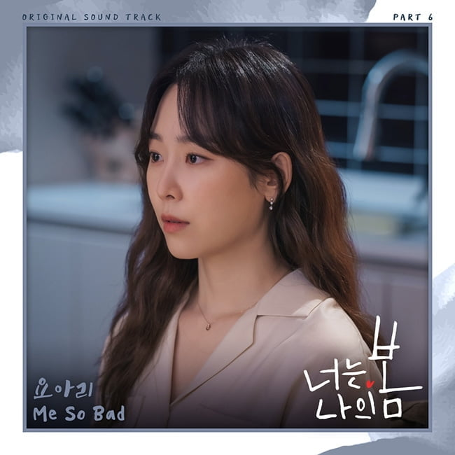 요아리, '너는 나의 봄' OST 6번째 가창자 발탁…2일 'Me So Bad' 발매
