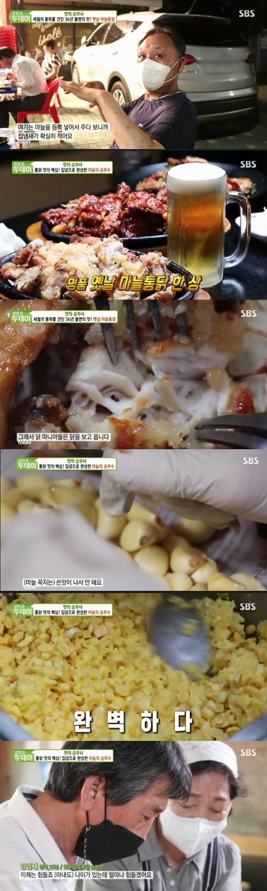 '생방송투데이'(사진=방송 화면 캡처)