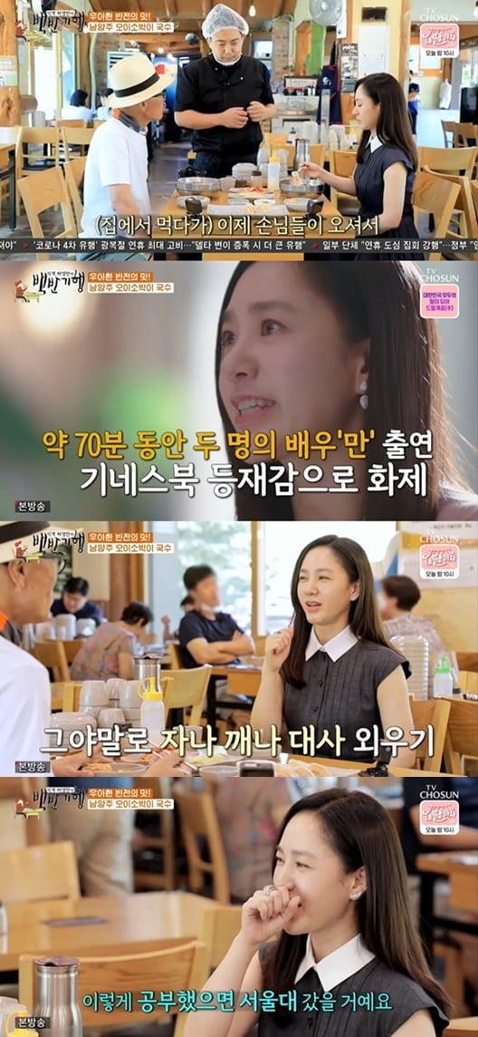 '식객 허영만의 백반기행'(사진=방송 화면 캡처)