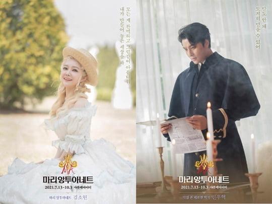 '마리 앙투아네트' 김소현X민우혁, '골프여제' 박세리 만난다…'세리자베스' 출연