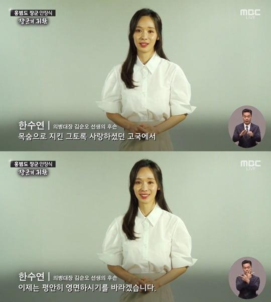 """한수연, '홍범도 장군의 귀환' 감사 메시지…""""고국서 평안히 영면하시기를"""""""
