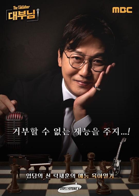 대부님 (사진=MBC)