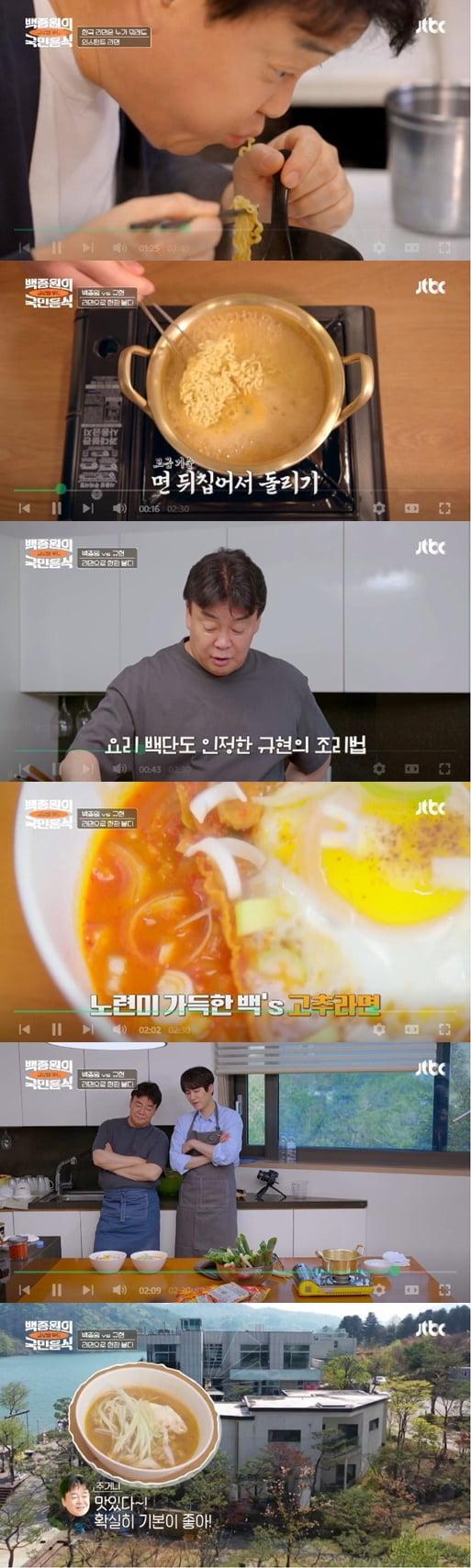 '백종원의 국민음식'(사진=방송 화면 캡처)