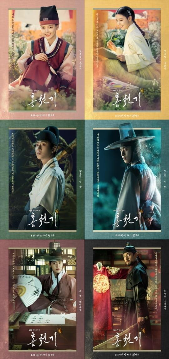 김유정X안효섭X공명X곽시양, 4인 4색 캐릭터+단체 포스터 공개 ('홍천기')