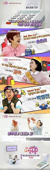 '국민 영수증' 송은이X김숙X박영진 티저 공개…레전드 소비공감 프로그램의 귀환